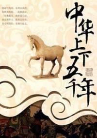 中華上下五千年(333集)