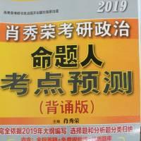 2019肖秀荣考点预测背诵(自用 完