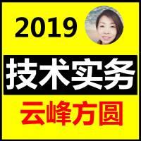 消防工程师2019教材精讲云峰教育
