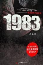 1983-档案揭密真实的东北黑帮