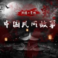 中国民间故事(霄旭演播)有声小说