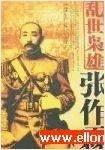 乱世枭雄(单田芳)